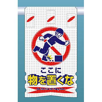 機能別特殊標識 つるしん坊 安全標識 授与 SK-305 ここに物を置くな ターポリンメッシュ 禁止標識 つるしん坊メッシュ 535×310mm 通販 片面印刷