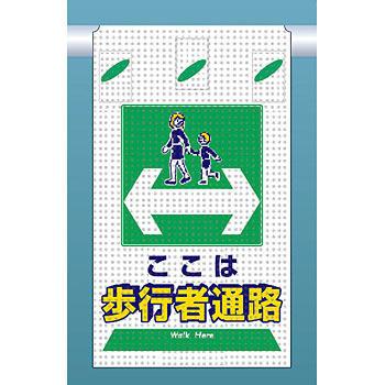 機能別特殊標識 つるしん坊 安全標識 人気の製品 SK-333 ブランド品 ここは歩行者通路 つるしん坊メッシュ 指導 ターポリンメッシュ 標識 安全状態 535×310mm 片面印刷