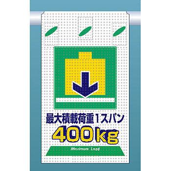 特価キャンペーン 機能別特殊標識 つるしん坊 安全標識 SK-336A 最大積載荷重1スパン400kg つるしん坊メッシュ 供え 指導 535×310mm 標識 ターポリンメッシュ 安全状態 片面印刷