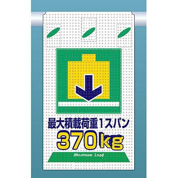 機能別特殊標識 つるしん坊 キャンペーンもお見逃しなく 安全標識 SK-336D 最大積載荷重1スパン370kg つるしん坊メッシュ 535×310mm 片面印刷 国産品 安全状態 ターポリンメッシュ 指導 標識