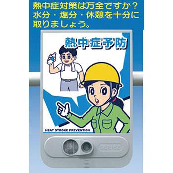 安全標識 SR-71 『熱中症予防』 音声標識 セリーズ 音声警報センサー [送料別途お見積り]