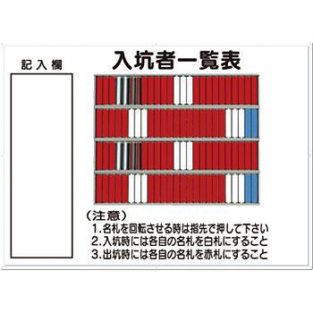 安全標識 80-C 『入坑者一覧表』 名札掛 100人用名札掛付 800×1100mm カラー鋼板