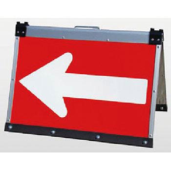安全標識 6004 折りたたみ矢印板 両面/持ち運び取っ手付 W700×D450×H500mm アルミ [送料別途お見積り]