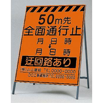 安全標識 KK-2-50 『50m先全面通行止め』 蛍光高輝度反射立看板 自立型 1600×1100mm スチール+反射シート(蛍光) [送料別途お見積り]