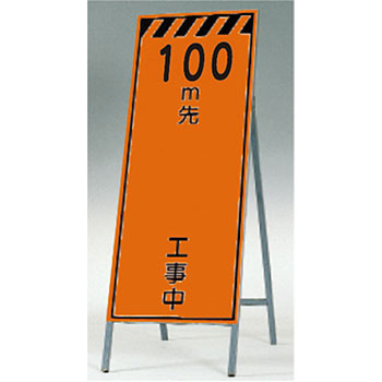 安全標識 KK-12-100 『100m先_工事中』 蛍光高輝度反射立看板 自立型 1600×550mm スチール+反射シート(蛍光) [送料別途お見積り]