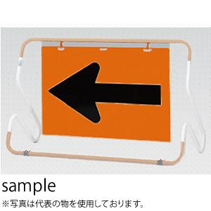 安全標識 KK-91 『←(右矢左矢兼用)』 蛍光高輝度反射立看板 矢印板 600×900mm スチール+反射シート(蛍光) [送料別途お見積り]
