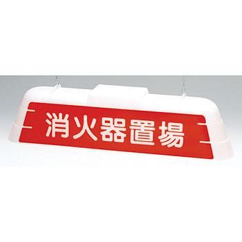 安全標識 T-17W25 『消火器置場』 標識灯 200V/50Hz W800×D150×H200 プラスチック [送料別途お見積り]