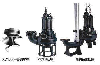 鹤见制造厂(tsurumipompu)水中推进器水泵TOS100SC411口径100mm