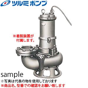 鶴見製作所(ツルミポンプ) 水中ノンクロッグポンプ TOS50BQ2.75 三相200V 着脱装置仕様