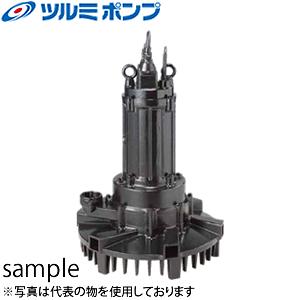 鶴見製作所(ツルミポンプ) 水中バッキレーター 50TRN42.2 口径50mm 三相200V 60Hz(西日本用) 標準仕様