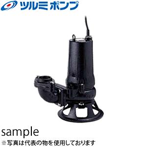 鶴見製作所(ツルミポンプ) 水中ノンクロッグポンプ 50B2.75H 三相200V 60Hz(西日本用) 非自動型 ベンド仕様 高揚程