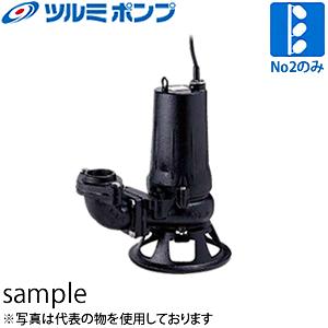 鶴見製作所(ツルミポンプ) 水中ノンクロッグポンプ 80BW21.5 No2ポンプのみ 三相200V 60Hz(西日本用) 自動交互型 ベンド仕様