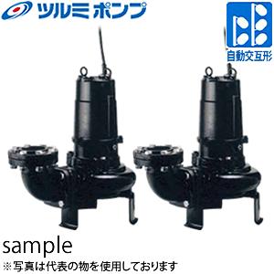 鶴見製作所(ツルミポンプ) 水中ノンクロッグポンプ 80BW42.2-SET No1・No2ポンプセット 口径100mm 三相200V 60Hz(西日本用) 自動交互型 ベンド仕様