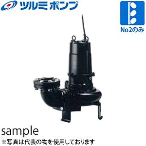 鶴見製作所(ツルミポンプ) 水中ノンクロッグポンプ 80BW42.2 No2ポンプのみ 口径100mm 三相200V 60Hz(西日本用) 自動交互型 ベンド仕様