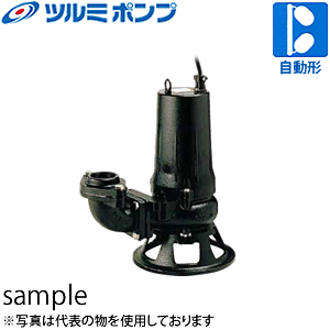 鶴見製作所(ツルミポンプ) 水中カッタポンプ 80CA21.5 三相200V 60Hz(西日本用) 自動型 ベンド仕様