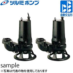 鶴見製作所(ツルミポンプ) 水中カッタポンプ 80CW21.5-SET No1・No2ポンプセット 三相200V 60Hz(西日本用) 自動交互型 ベンド仕様