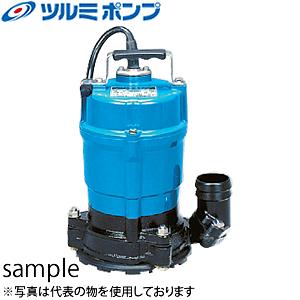 【在庫有り】ツルミ水中ポンプ 低水位排水仕様 鶴見製作所(ツルミポンプ) 水中ハイスピンポンプ HSR2.4S 非自動形 電源:100V 50Hz(東日本用)【在庫有り】【あす楽】