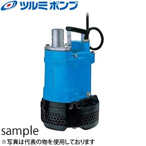 鶴見製作所(ツルミポンプ) 水中ハイスピンポンプ KTV3-55 60Hz(西日本用)