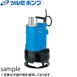 鶴見製作所(ツルミポンプ) 水中汚水ポンプ KTV2-50 60Hz(西日本用)