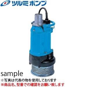 鶴見製作所(ツルミポンプ) 一般工事排水用水中ポンプ KTZ45.5 60Hz
