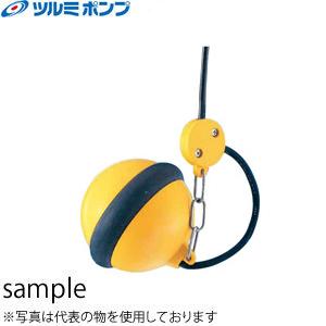 鶴見製作所(ツルミポンプ) MC型レベルセンサ MC-2(ケーブル15m付)