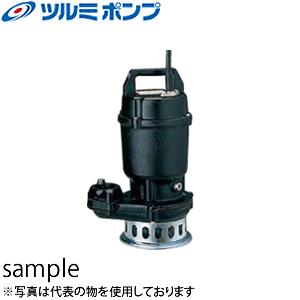鶴見製作所(ツルミポンプ) 水中ノンクロッグポンプ 80N23.7 三相200V 60Hz(西日本用) 非自動形 ベンド仕様