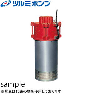 鶴見製作所(ツルミポンプ) 水中タービンポンプ 50NTJ411 三相200V 60Hz(西日本用)