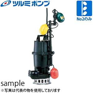 鶴見製作所(ツルミポンプ) 水中ノンクロッグポンプ 50NW2.4 No2ポンプのみ 三相200V 50Hz(東日本用) 自動交互型 ベンド仕様