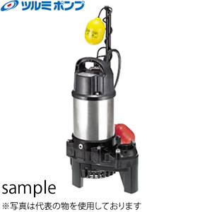 鶴見製作所(ツルミポンプ) 水中うず巻ポンプ 50PSFA2.75 (自動形) 三相200V