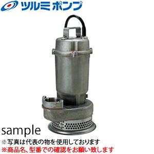 鶴見製作所(ツルミポンプ) 水中うず巻ポンプ 80SFQ27.5 (非自動形) 三相200V