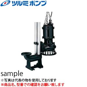鶴見製作所(ツルミポンプ) 水中うず巻ポンプ TOS50SFW22.2-SET (No1・No2ポンプセット) 着脱装置仕様 三相200V 60Hz(西日本用)