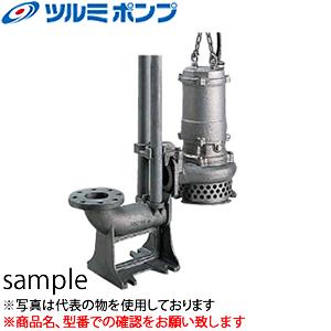 鶴見製作所(ツルミポンプ) 水中うず巻ポンプ TOS80SFQ25.5 (非自動形) 三相200V 着脱装置仕様
