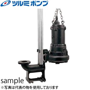 鶴見製作所(ツルミポンプ) 水中ノンクロッグポンプ TOS100B45.5 口径100mm 三相200V 60Hz(西日本用) 非自動型 着脱装置仕様