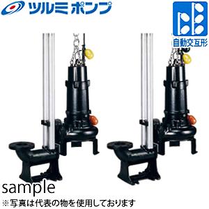 鶴見製作所(ツルミポンプ) 水中ノンクロッグポンプ TOS80BW42.2-SET No1・No2ポンプセット 口径100mm 三相200V 60Hz(西日本用) 自動交互型 着脱装置仕様