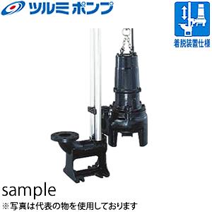 鶴見製作所(ツルミポンプ) 水中ノンクロッグポンプ TOS80BZ43.7 三相200V 60Hz(西日本用) 非自動型 着脱装置仕様