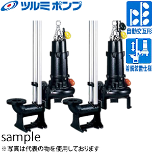 鶴見製作所(ツルミポンプ) 水中ノンクロッグポンプ TOS80BZW41.5-SET No1・No2ポンプセット 三相200V 60Hz(西日本用) 自動交互型 着脱装置仕様