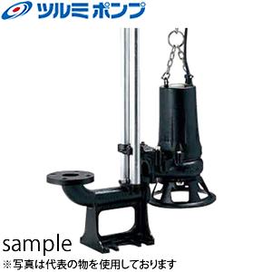 鶴見製作所(ツルミポンプ) 水中カッタポンプ TOS80C21.5 三相200V 60Hz(西日本用) 非自動型 着脱装置仕様