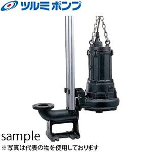 鶴見製作所(ツルミポンプ) 水中カッタポンプ TOS100C411 口径80mm 三相200V 60Hz(西日本用) 非自動型 着脱装置仕様
