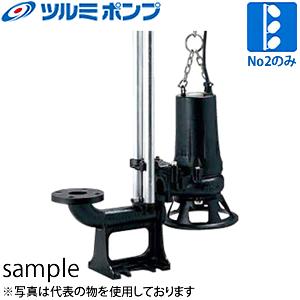 鶴見製作所(ツルミポンプ) 水中カッタポンプ TOS80CW21.5 No2ポンプのみ 三相200V 60Hz(西日本用) 自動交互型 着脱装置仕様
