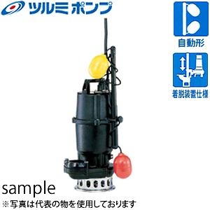鶴見製作所(ツルミポンプ) 水中ノンクロッグポンプ TOS50NA23.7 三相200V 60Hz(西日本用) 自動形 着脱装置仕様