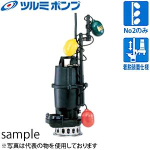 鶴見製作所(ツルミポンプ) 水中ノンクロッグポンプ TOS50NW23.7 No2ポンプのみ 三相200V 60Hz(西日本用) 自動交互型 着脱装置仕様