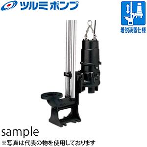鶴見製作所(ツルミポンプ) 汚物用水中ハイスピンポンプ TOS65U2.75 非自動形 口径80mm 三相200V 60Hz(西日本用) 着脱装置仕様