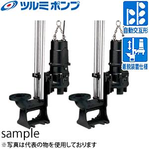 鶴見製作所(ツルミポンプ) 汚物用水中ハイスピンポンプ TOS65UW21.5-SET No1・No2ポンプセット 口径65mm 自動交互型 三相200V 60Hz(西日本用) 着脱装置仕様