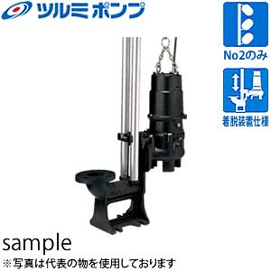 鶴見製作所(ツルミポンプ) 汚物用水中ハイスピンポンプ TOS50UW21.5 No2ポンプのみ 自動交互型 三相200V 60Hz(西日本用) 着脱装置仕様