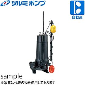 鶴見製作所(ツルミポンプ) 汚物用水中ハイスピンポンプ 32UA2.15 自動形 三相200V 60Hz(西日本用) ベンド仕様