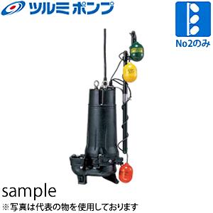 鶴見製作所(ツルミポンプ) 汚物用水中ハイスピンポンプ 32UW2.15S No2ポンプのみ 自動交互型 100V 60Hz(西日本用) ベンド仕様