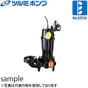 鶴見製作所(ツルミポンプ) 汚物用水中ハイスピンポンプ 50UW4.75 (No2ポンプのみ) 三相200V 60Hz(西日本用) ベンド仕様