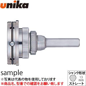 ユニカ(unika) UR21用 シャンクアッセンブリー 2CB75FST ストレートシャンク 適合口径:75mm