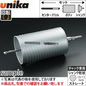 ユニカ(unika) 換気扇用コアドリル セット BZ-FAN65ST ストレートシャンク 口径:65mm 有効長:160mm