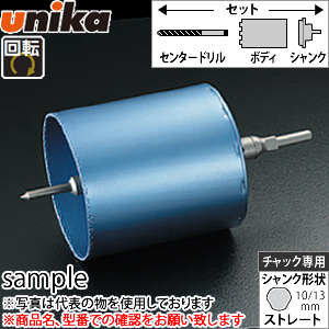 ユニカ(unika) 塩ビ管用コアドリル セット BZ-VPC170ST ストレートシャンク 口径:170mm 有効長:110mm